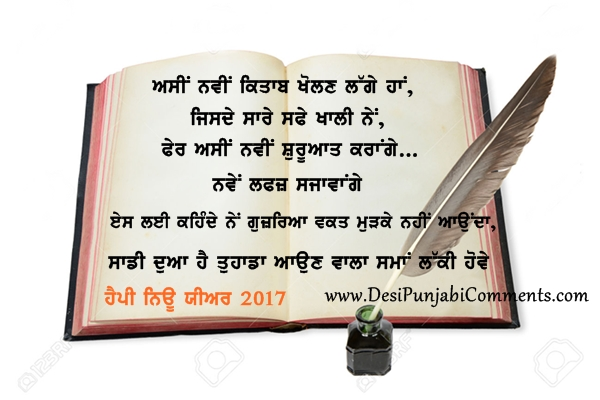 Happy New Year 2017 Wishes In Punjabi Language - eCards