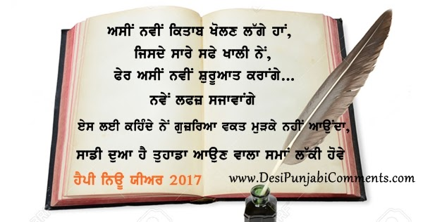 pictures of happy new year 2017 wishes in punjabi kidskunstinfo punjab new year