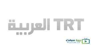 قناة trt العربية التركية