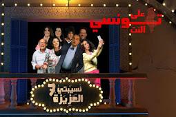 da2c3ed23f3d5 مشاهدة نسيبتي العزيزة 7 الحلقة 15 كاملة nsibti laaziza 7 episode 15
