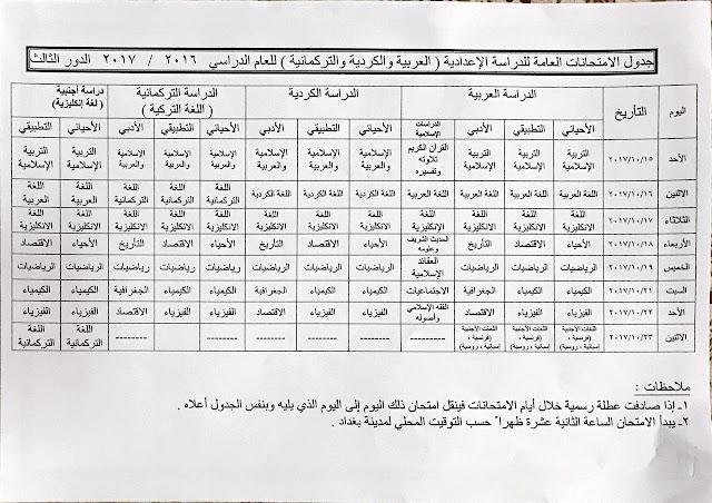 وزارة التربية تعلن عن جدول امتحانات الدور الثالث للدراسة الاعدادية و المتوسطة للعام 2016/2017