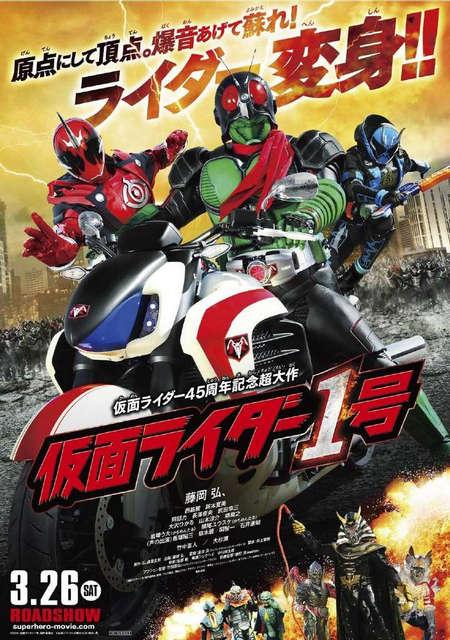 Kamen Rider 1 Go 45th Anniversary มาสค์ไรเดอร์หมายเลข 1 ไอ้มดแดงอาละวาด