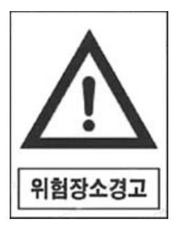 이곳은위험한물질이 있는곳입니다 가까이오지 마십시오