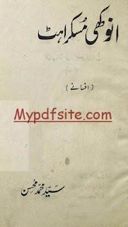 anokhi-muskurahat by syed-mohammad-mohsin