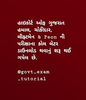 હાઇકોર્ટ ઓફ ગુજરાત કોલ લેટર