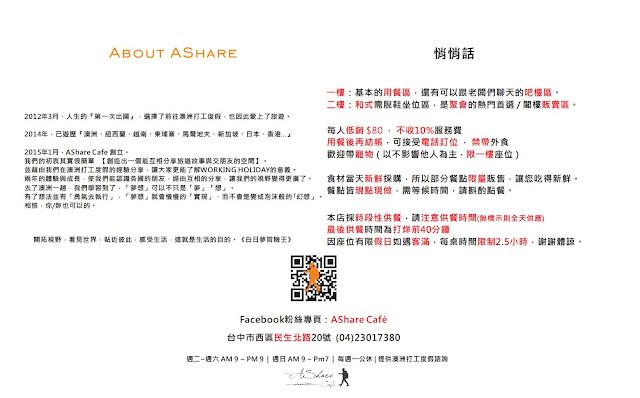 13268419 1005014459551799 5642353171765630118 o - 西式料理|AShare Cafe