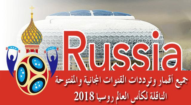 تعرف على جميع ترددات القنوات المجانية الناقلة لكأس العالم روسيا 2018