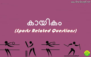 Sports Related Questions and Answers for Kerala PSC Exams
