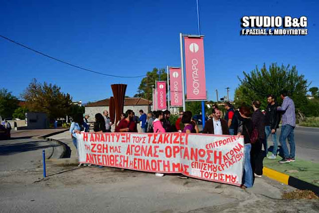 Διαμαρτυρία στο συνέδριο θαλάσσιου τουρισμού στο Ναύπλιο