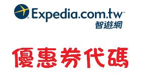 Expedia智遊網/折扣碼/折價券/優惠券/coupon 3/4更新