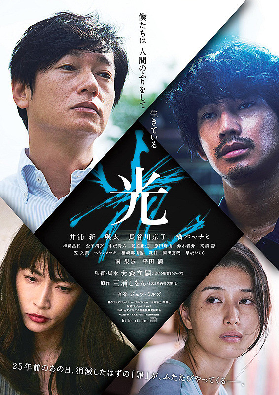 Sinopsis Film Jepang 2017: Light / Hikari / 光