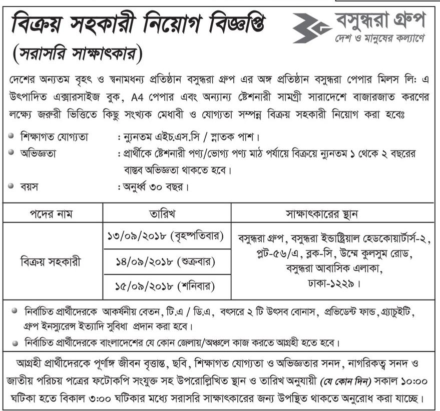 Bashundhara Group Limited  Sales Assistant Job Circular 2018