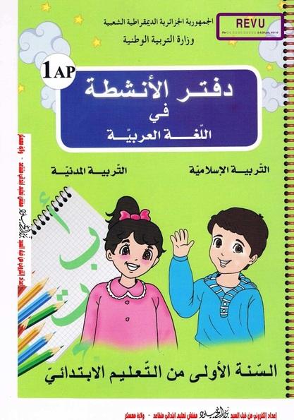 تحميل دفتر الأنشطة في اللغة العربية، التربية المدنية و التربية الإسلامية سنة 1 ابتدائي وفق مناهج الجيل الثاني