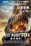 白宮末日(White House Down)03