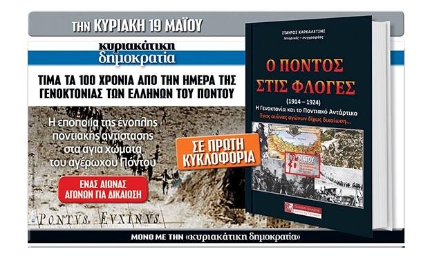 «Ο Πόντος στις φλόγες» - Νέο βιβλίο με την εφημερίδα «Δημοκρατία»