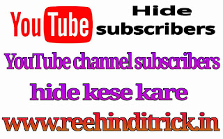 YouTube channel subscribers hide kaise kare 1