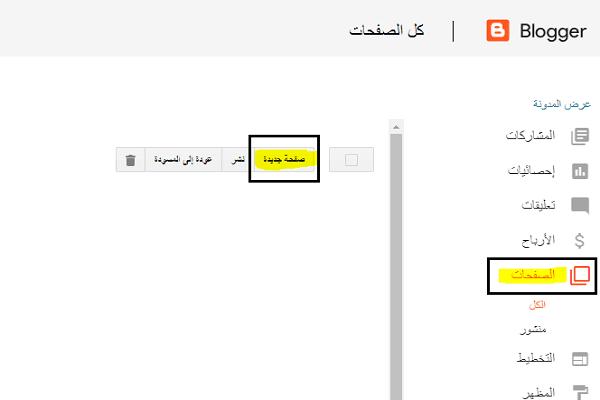 طريقة إنشاء صفحة اتصل بنا بشكل احترافي على بلوجر