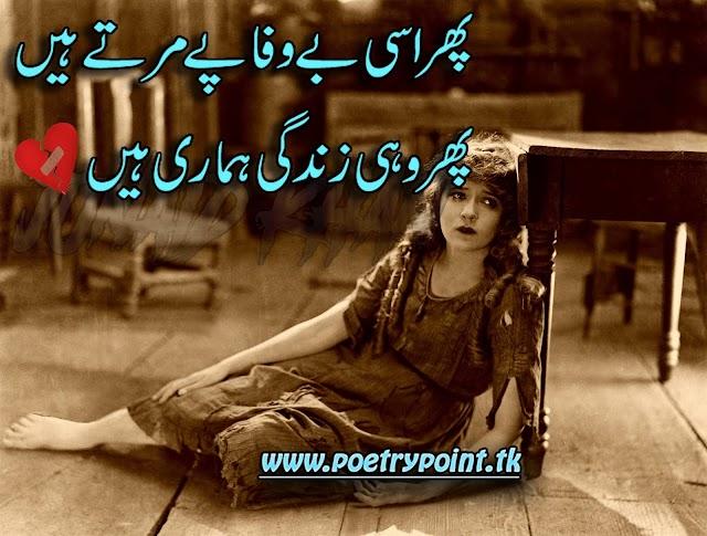 """Urdu two lines sad poetry"""" Phir osi bewafa pr merte han""""// sad urdu poetry//poetry sms"""