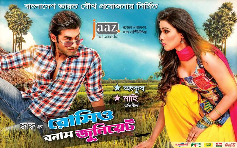 Image result for Romeo Vs Juliet FT Ankush and Mahi