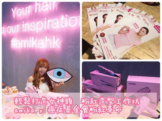 - 22643217 10212018965683923 1913132015 o - 輕鬆打造女神頭丨粉紅造型工作坊丨amika x 癌症基金會粉紅革命