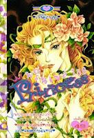 ขายการ์ตูน Princess เล่ม 158