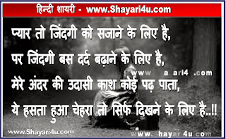 प्यार तो - Sad Shayari in Hindi