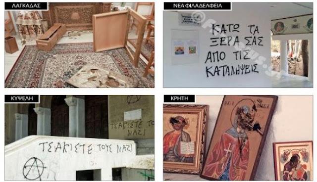 Η Ορθοδοξία στόχος θρησκευτικής βίας