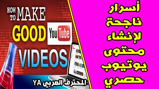 أسرار ناجحة لإنشاء محتوى يوتيوب حصري وحصد آلاف المشاهدات