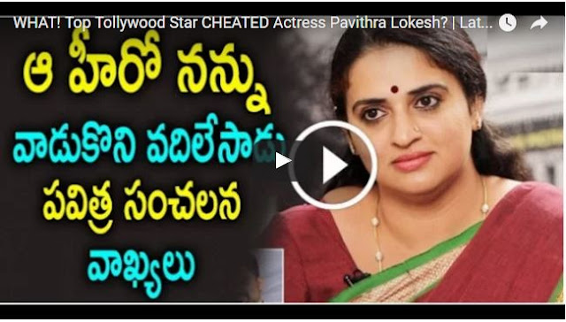 Tollywood Sta cheated Actress Pavithra Lokesh?