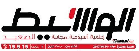 وظائف وسيط الصعيد عدد الجمعة 14 أبريل 2017 م