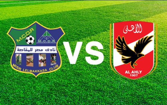 يلتقي النادي الأهلي و نظيره مصر للمقاصة الليلة؛ ضمن منافسات الجولة الـ19 من بطولة الدوري المصري.