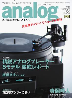 アナログ (analog) Vol.56 raw zip dl