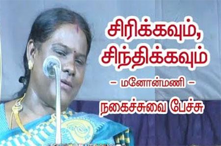 Manonmani Speech – Sirikka Sindhikka