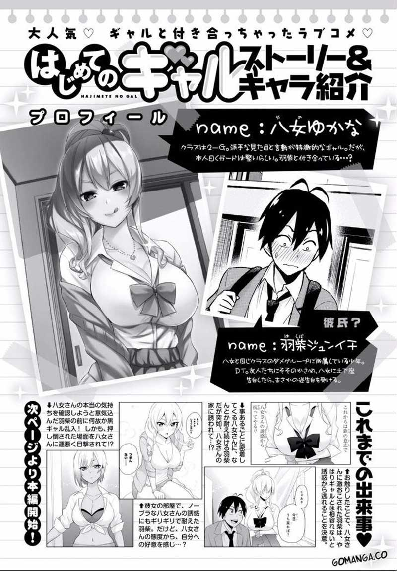 Hajimete No Gal Chapter 15