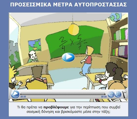 http://photodentro.edu.gr/v/item/ds/8521/3303
