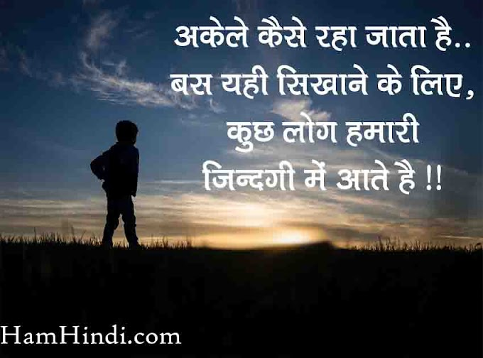 Best Dard Bhare Sad Status Shayari in Hindi 2019