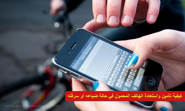 كيفية تأمين واستعادة الهاتف المحمول في حالة ضياعه أو سرقته