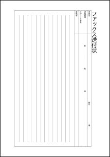 fax送付状(縦書き・縦)