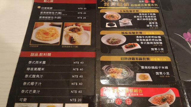 雲南婆婆菜單