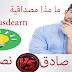 هل موقع usdearn نصاب أو صادق + الدليل ب الفديو