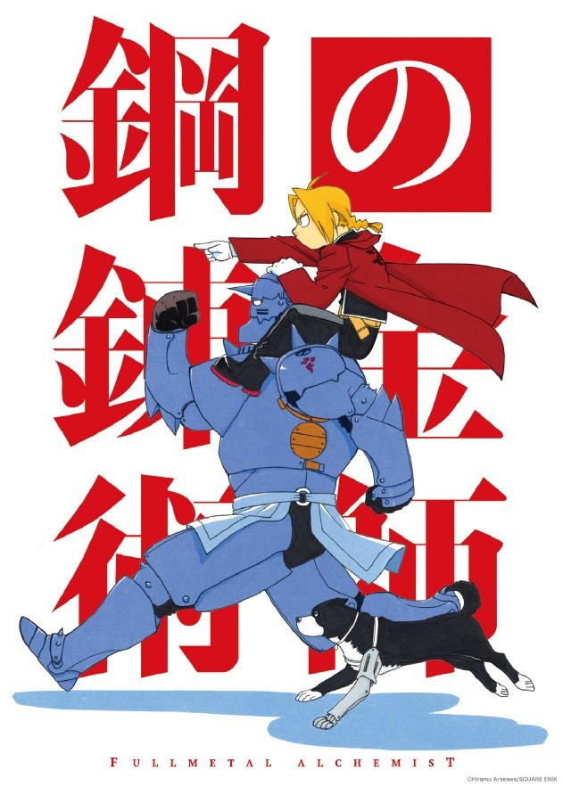 Promo specjalnego tomiku Fullmetal Alchemist