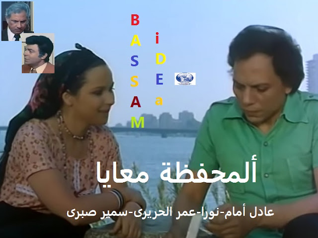 فيلم المحفظه معايه|عادل امام ونورا|بجوده عاليه