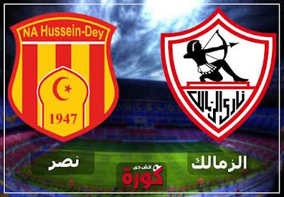 بث مباشر مشاهدة مباراة الزمالك ونصر حسين داي اليوم