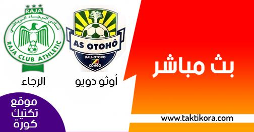 مشاهدة مباراة الرجاء وأوثو دويو بث مباشر بتاريخ 17-03-2019 كأس الكونفيدرالية الأفريقية