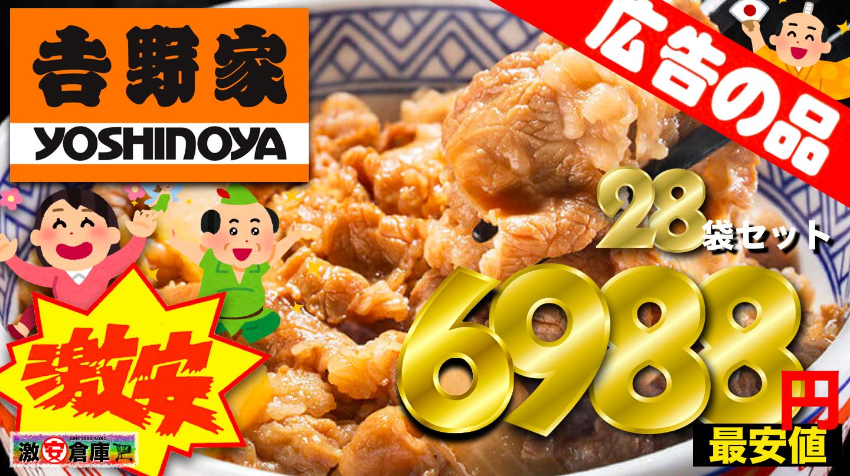 【吉野家 冷凍牛丼の具 28袋】送料無料 6,988円【超激安特価】