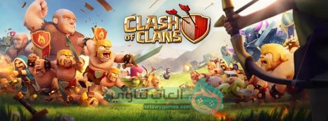 تحميل لعبة Clash OF Clans حرب العشائر لجميع انواع الهواتف