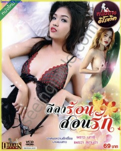 Hot Style love Teaching (2015)