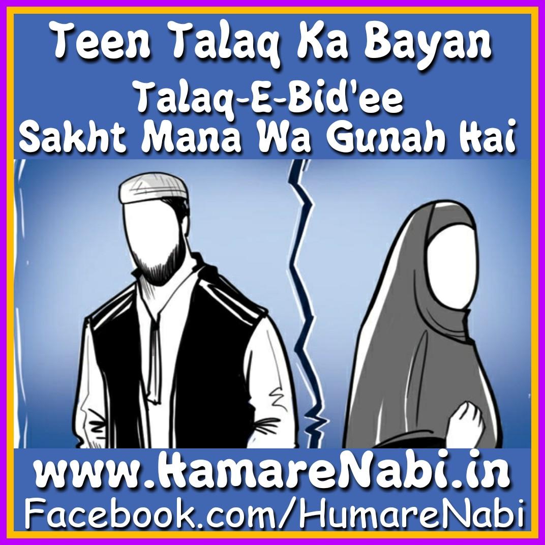 Talaq Ki Qisme Aur Teen Talaq Ka Bayan