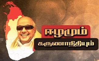Tamil Eelam and Karunanidhi | News 7 Tamil