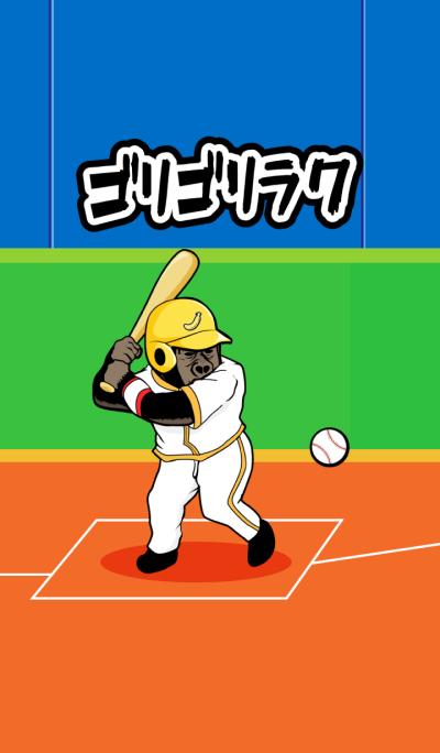 Gorigorira 7 baseball Hen!
